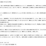 槇原敬之さん逮捕めぐる報道に芸能人の人権保護団体が声明を発表
