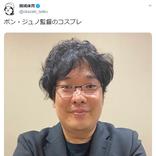 「完コピ」「ご兄弟ですよね?!」 岡崎体育さんがアカデミー賞4冠監督のコスプレを披露