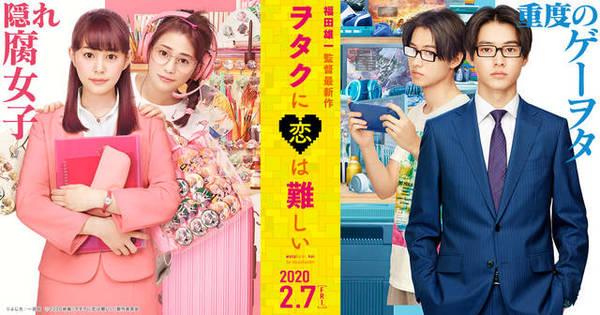 映画『ヲタクに恋は難しい』公式サイト