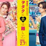 映画『ヲタクに恋は難しい』観るならここに注目!実際の感想は?「山崎賢人の顔面が尊い…」