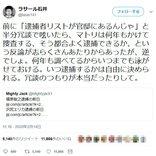 「冗談のつもりが本当だったりして」ラサール石井さんが槇原敬之さんの逮捕で再び「逮捕者リスト」について言及
