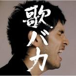 「瞳をとじて」から聴きつなげるオススメ曲を紹介。平井堅のあふれる魅力
