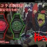 身に着けろ・・・混沌!!『ドロヘドロ』TVアニメ化記念 腕時計[受注生産商品]を期間限定で予約販売開始!! 【アニメニュース】