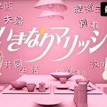 『いきなりマリッジ3』ハイスペ編:夫婦に大事なのはトキメキより安心感?【第四話】