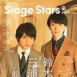 表紙は鈴木拡樹×三浦宏規のスーツ姿♪ 『TVガイド Stage Stars vol.9』発売!