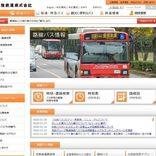 北陸鉄道グループ、「北鉄バス1日フリー乗車券」を4月1日にリニューアル 市内JR西日本バスも利用可能に
