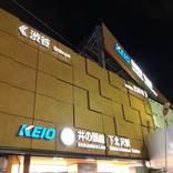 【東京☆今夜はここで独り呑み】 ~演劇の余韻に浸れるカウンター席~(下北沢北口編)~