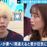 柴田阿弥アナ、4千万円貢がせたホストに「クソだな」