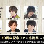 声優ユニット・DABA結成10周年記念!6時間特番が映像化