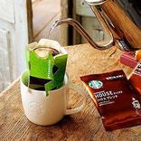Amazon限定でスターバックスの『ORIGAMI』コーヒーギフトが販売開始。ちょっとしたプレゼントに最適