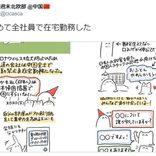 コロナウイルス拡大防止のために全社員で在宅勤務したレポ漫画が話題  「日本でも広がれ」「こういう会社増えるといいなぁ」