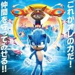 限界突破のパワーみなぎる 「ソニック・ザ・ムービー」日本オリジナルポスター完成