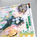 西尾維新の代表作『化物語』を大暮維人が豪華漫画化! 最新8巻発売。