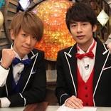 小山慶一郎&中丸雄一『おたすけJAPAN』第4弾決定「皆さんの笑顔を」