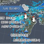 九州で初雪や初冠雪 18日にかけて大雪のおそれ