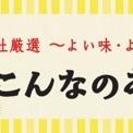 全国の地方紙が厳選した逸品が東京に大集合 47CLUBが「日本列島 こんな のあるんだ!祭り」開催