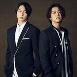 「青春アミーゴ」から15年、亀と山Pが2大ドームツアー開催&初のアルバム発売へ