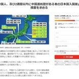 新型肺炎で中国人などの「日本国入国禁止措置」を求める署名 高須院長らが開始