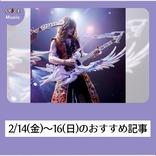 【ニュースを振り返り】2/14(金)~16(日):音楽ジャンルのおすすめ記事
