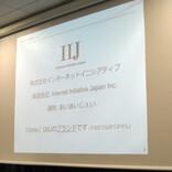 IIJは単なる格安スマホ屋さんではなかった? - 「IIJmio meeting #26」が開催