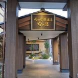 NRT利用の新常識へ! 「成田空港温泉 空の湯」は温泉もコスパも最強だった【レポート】