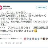 百田尚樹さん「皆さん、政府は無能です」「政府が私を顧問にすれば、日本はめちゃくちゃ良くなるやろうなあ。と」ツイートに反響