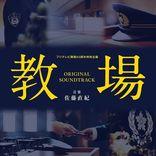 木村拓哉主演「教場」の オリジナルサウンドトラックが発売