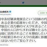 鳩山由紀夫元首相「中国の対外友好協会に百万個のマスクを送ることができた」「日本のマスクの流通に影響が出ることはないのでご安心下さい」
