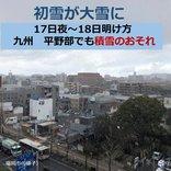 九州 初雪が大雪に 平野部でも積雪のおそれ
