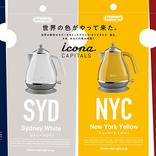 東京は赤!世界の有名都市の色をイメージした、デロンギの電気ケトル登場