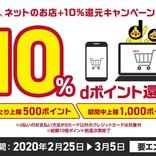 ネット店舗でd払いを使うと10%が戻ってくるキャンペーン開始