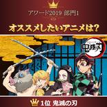 『鬼滅の刃』が3冠! 「dアニメストアアワード2019」受賞作6部門発表!