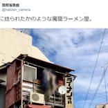 「巨人に捻られたかのような魔窟ラーメン屋」 雰囲気たっぷりの建築物がTwitterで話題に