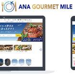 ANAとカカクコム、レストラン予約でマイルが貯まる「ANAグルメマイル」を3月16日オープン