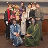 浪漫活劇譚『艶漢』第四夜が開幕 公開ゲネプロの模様とキャストコメントが到着