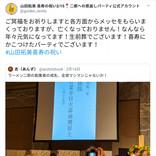 辛々野菜ニンニク脂マシマシ? ラーメン二郎創業者、山田拓美さんが生前葬で驚きの戒名を発表