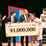 結成7年目「はなしょー」初優勝!賞金100万円で「生活を整えて…」