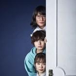 松岡昌宏『家政夫のミタゾノ』第4シリーズ放送決定 新メンバーに飯豊まりえ