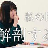 """橋本環奈「私の目を解剖?」瞳を再現するプロジェクト始動、""""カラコン説""""は否定"""
