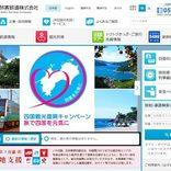 JR四国、3月14日から新たに香川県内7駅でICOCAサービスを導入