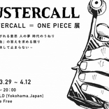 「ONE PIECE」を題材にしたアート展「BUSTERCALL=ONE PIECE展」3~4月に横浜で開催