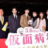 【動画】永野芽郁、『仮面病棟』出演で「ミステリーって面白いんだ」と新たな発見
