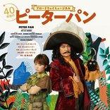 新演出版『ピーターパン』に吉柳咲良「すでに覚悟はできています!」