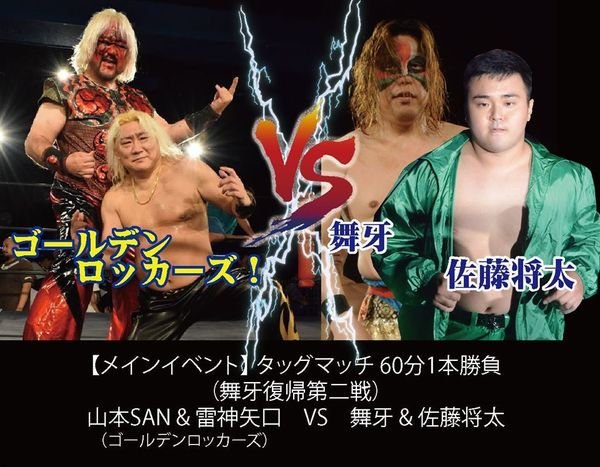 【メインイベント】 タッグマッチ 60分1本勝負 (舞牙復帰第二戦)