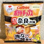 【地域限定】カルビーから『きなこ雑煮味』ポテチが登場! 謎のチョイスではあるが食べてみるとなるほど納得!! / 生粋の奈良県民に感想を聞いてみたところ高評価