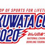 桑田佳祐のボウリング大会「KUWATA CUP」が「一旦中止」 新型コロナの影響