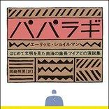 シェアをやめない|しないから幸せ「南の島の幸福論」vol.5