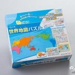 『くもんの世界地図パズル』がリニューアル! 楽しく世界地図を覚えて、世界への興味を広げよう