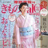 大人のピンクを着こなそう 浅田真央さんの着物も
