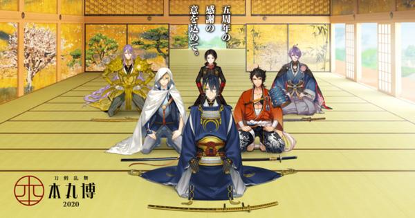 刀剣乱舞 -本丸博-2020 公式サイト